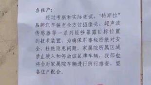 特斯拉傳被禁進入中國軍區和家屬院