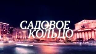 Российский сериал «Садовое кольцо»