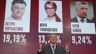 Petro Porochenko lors d'une allocution après l'annonce des résultats du premier tour de la présidentielle, le 31 mars 2019.