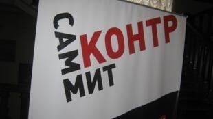 Афиша Контрсаммита в Санкт-Петербурге 03/09/2013