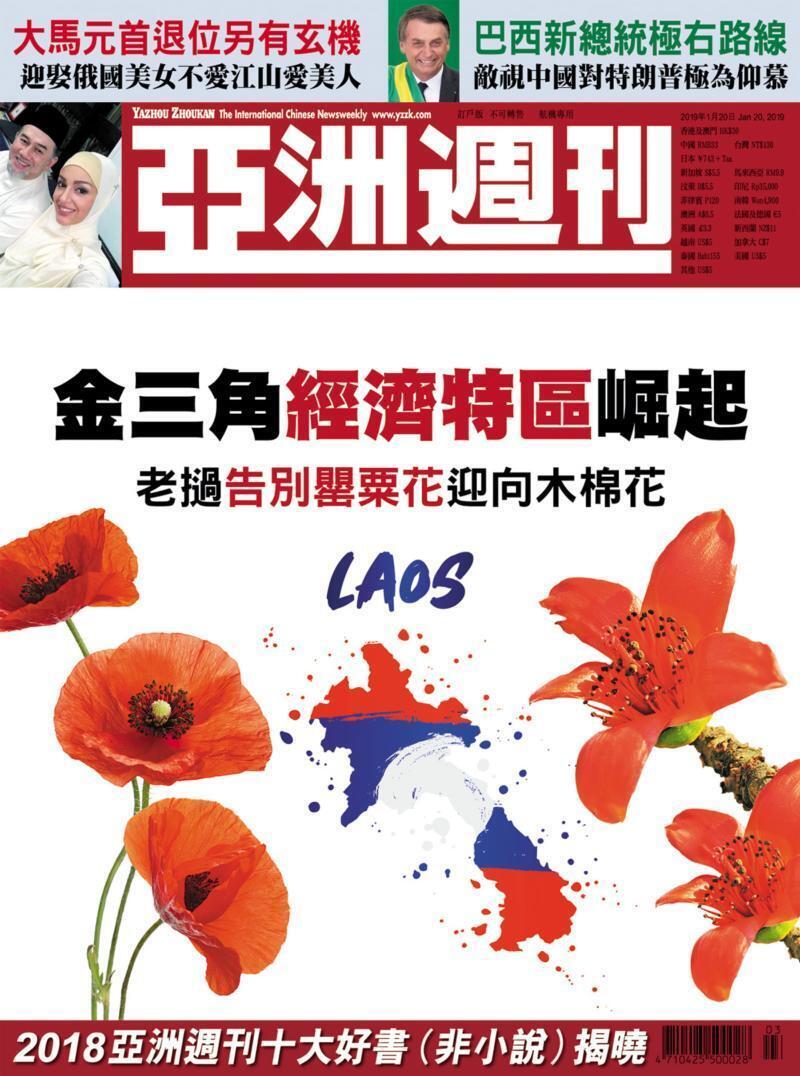 金三角经济特区崛起,老挝蜕变