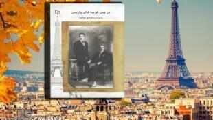 """کتاب """"در پسکوچههای پاریس"""" شامل نامهنگاریهای صادق هدایت و برادرش عیسی هدایت، در تهران منتشر شد."""