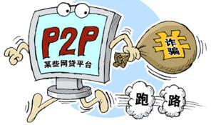 圖為網絡揭露P2P騙局漫畫圖
