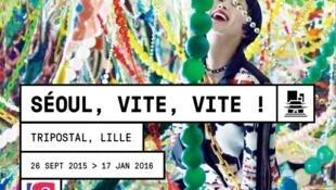 L'exposition «Séoul Vite Vite !». Une véritable immersion dans la scène culturelle sud-coréenne, dans le cadre de l'opération Lille 3000.