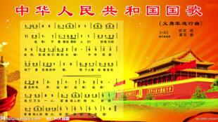 中国官方颁发法令 规定演奏和演唱国歌的方式方法
