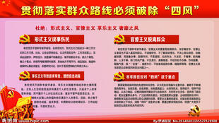"""中国多地展开""""四风现象随手拍""""活动"""