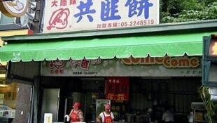 """TVB一外包旅遊節目介紹台灣嘉義小吃""""共匪餅"""",引起軒然大波。"""