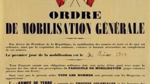Плакат 1914 года о всеобщей мобилизации во Франции