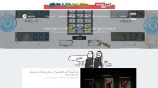 Capture d'écran du site d'information indépendant et libéral égyptien «Mada Masr».