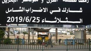 A Gaza, une banderole dénonce la conférence sur la paix et la prospérité présidée par les États-Unis qui s'ouvrira demain à Bahreïn, le 25 juin 2019.