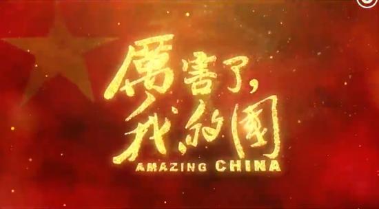 大型紀錄片『厲害了,我的國』3月2日起在中國各地上映