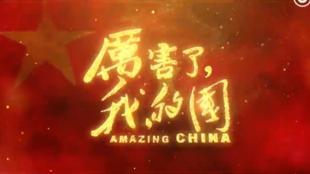 大型纪录片『厉害了,我的国』3月2日起在中国各地上映