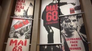 """تصویری از نمایشگاه """"نمادهای از می ۶۸"""""""
