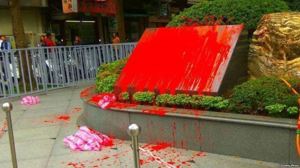 日本台灣交流協會石碑被潑紅漆,2018年3月。
