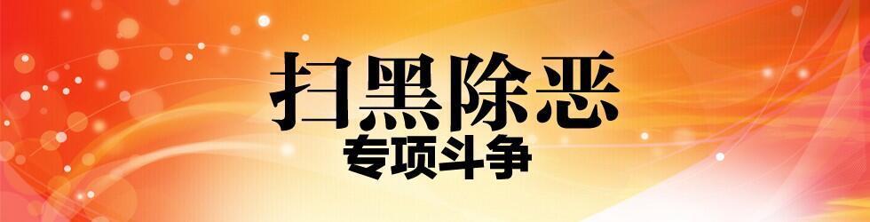 中国当局展开扫黑除恶专项运动宣传刊头