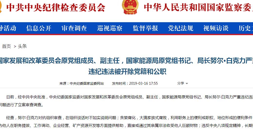 新疆前主席中国发改委副主任努尔-白克力被双开2019年3月16日