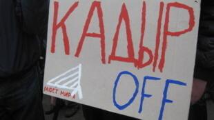Плакат на митинге в Санкт-Петербурге, 6 июня 2016.