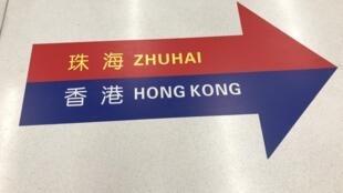 Posto de fronteira junto à Ponte Macau Zhuhai Hong Kong