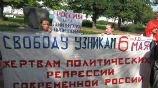 Митинг у Соловецкого камня в Санкт-Петербурге 26/07/2012