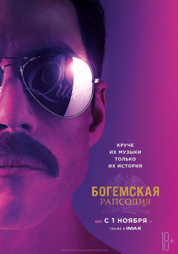Афиша фильма «Богемская рапсодия»