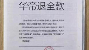 中國華帝集團在世界盃足球賽開賽前夕在網上發表的公告,2018年6月。