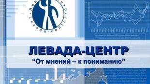 Институт изучения общественного мнения «Аналитический Центр Юрия Левады»