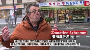 """巴黎""""美丽城""""民众讲述新冠病毒带来的种族歧视现象"""