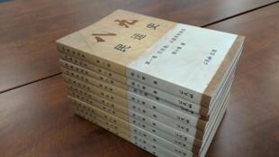 """陈小雅三十年心血结晶十卷《八九民运史》5月15号由""""公民社""""出版发行"""