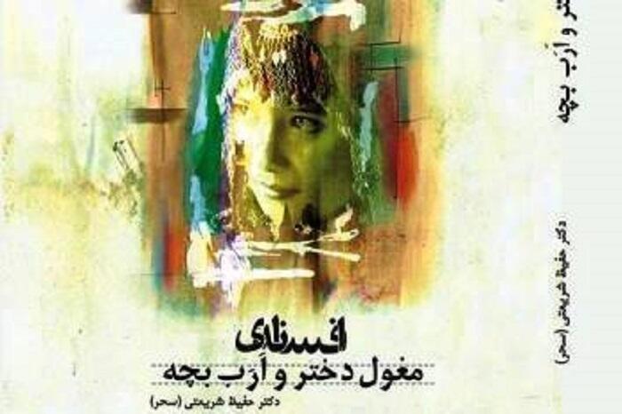 . کتاب «افسانه مغول دختر و ارب بچه» را انتشارات امیری به بازار فرستاده