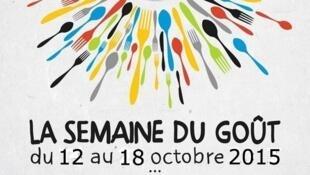 2015年的美食周(Semaine du Goût)从10月12日至18日在全法国展开