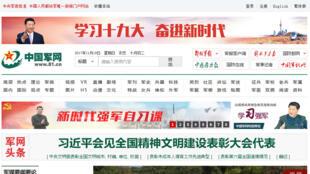 Ảnh chụp màn hình website Trung Quốc Quân Võng của quân đội Trung Quốc