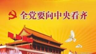 图为中国官方网络宣传拥护共产党核心领导图片