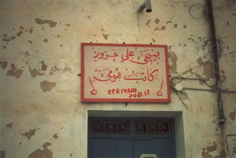 "Handwritten sign over a ""Public writer"" shop in Douz, Tunisia, 2002"