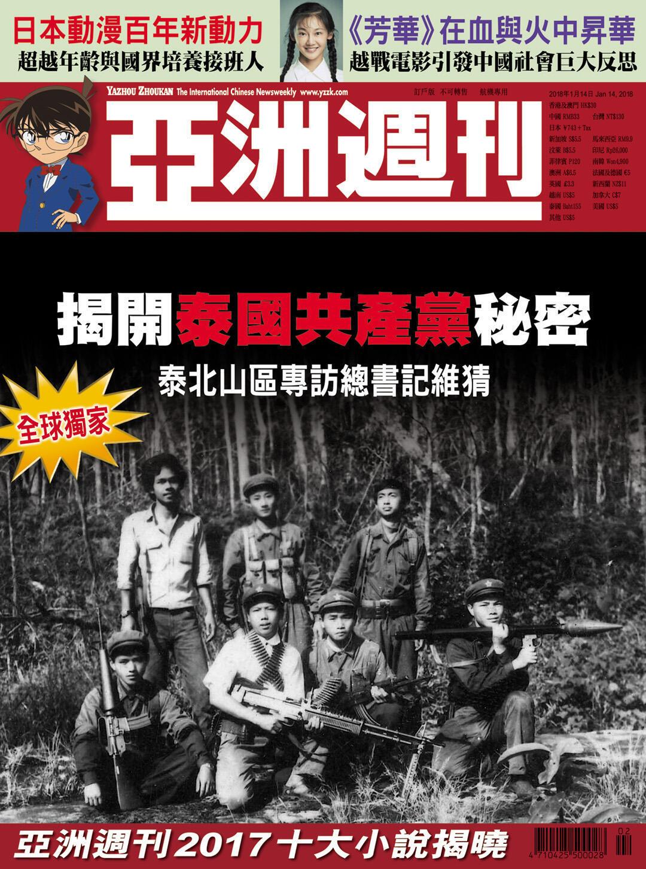 揭开泰国共产党秘密专访泰共总书记维猜