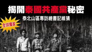 揭開泰國共產黨秘密專訪泰共總書記維猜