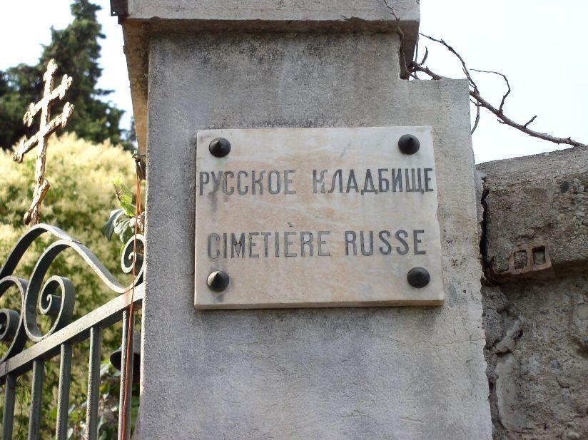 Надпись на входе на территорию кладбища Кокад