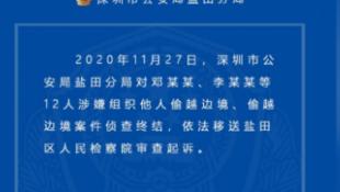 深圳警方相關聲明資料圖片