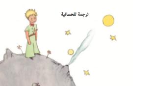 Обложка нового издания «Маленького принца» на языке хасания