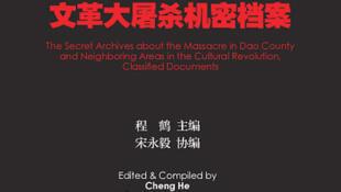 明鏡書刊2017年11月5日 湖南文革大屠殺機密檔案