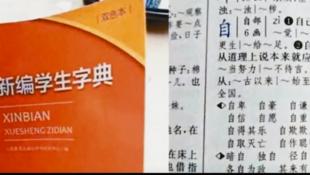 """中國新編學生字典刪掉""""自由"""""""