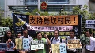 香港支联会和社民连声援乌坎村民维权。2016年6月21日(陈焯煇摄)