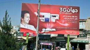 آگهی شبکۀ موبایل در کابل