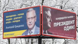 Des affiches de campagne représentant le président sortant Petro Poroshenko (à droite) et un de ses challengers Anatoliy Hrytsenko.