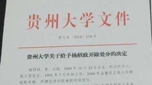 網傳貴州大學楊紹政教授遭開除校方出示文件