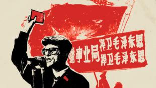 圖為中共第一位美國人黨員李敦白文革期間紅左宣傳畫
