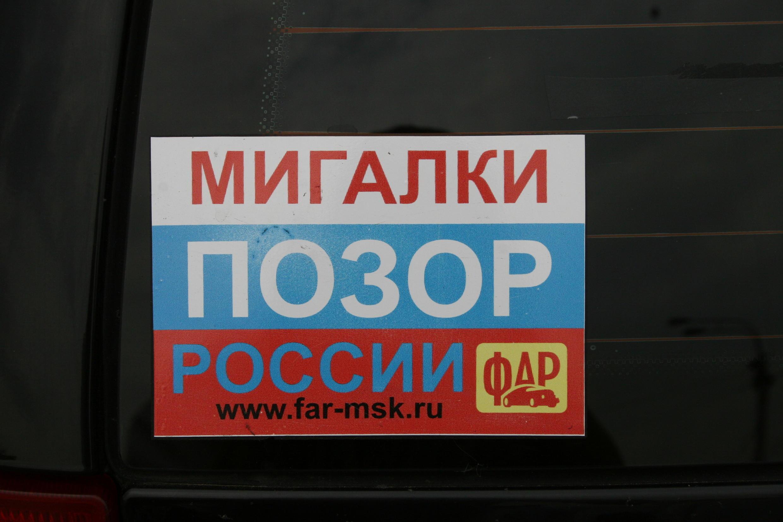 общественная кампания против неправомерного использования спецсигналов в России