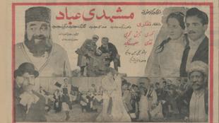 آگهی فیلم ایرانی مشهدی عباد – ١٣٣٢ خورشیدی