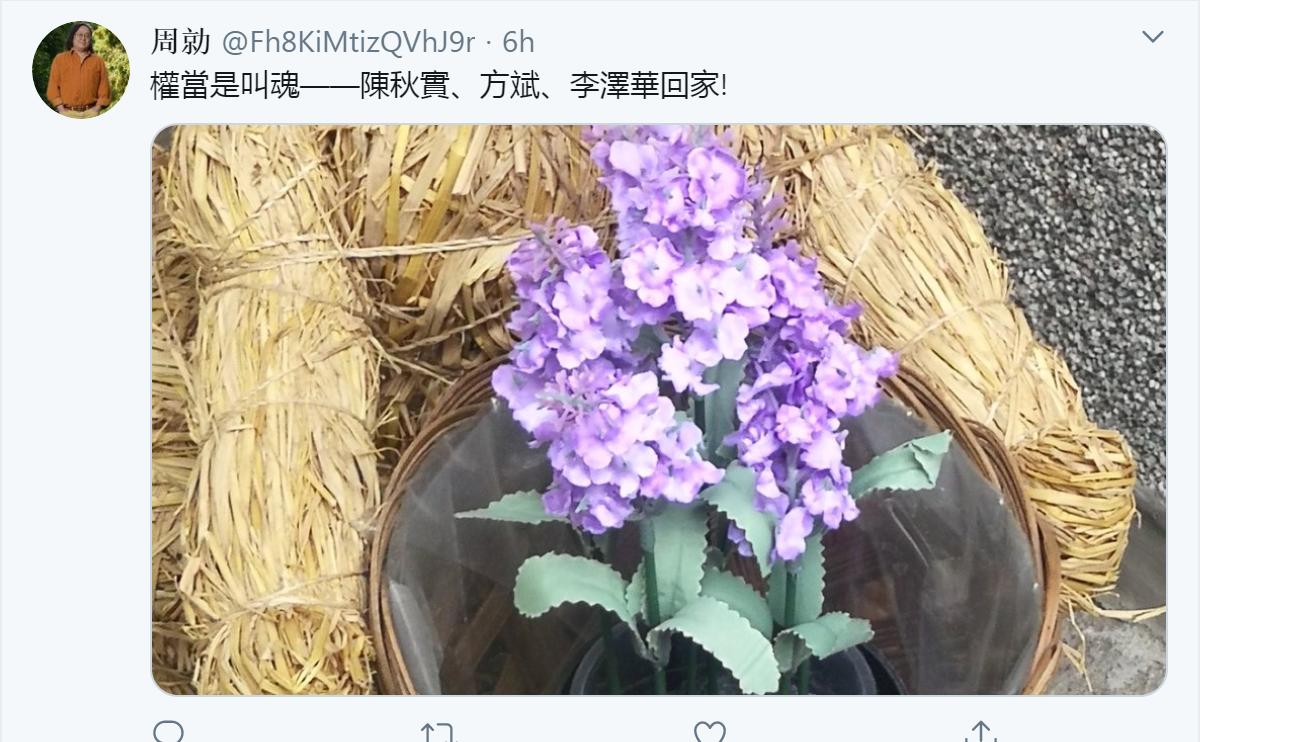 zhouqing-chenqiushi-fangbin-lizehua
