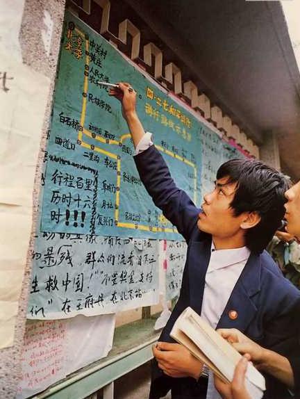 """北京校園內刊登的""""四·二七大遊行""""路線圖"""