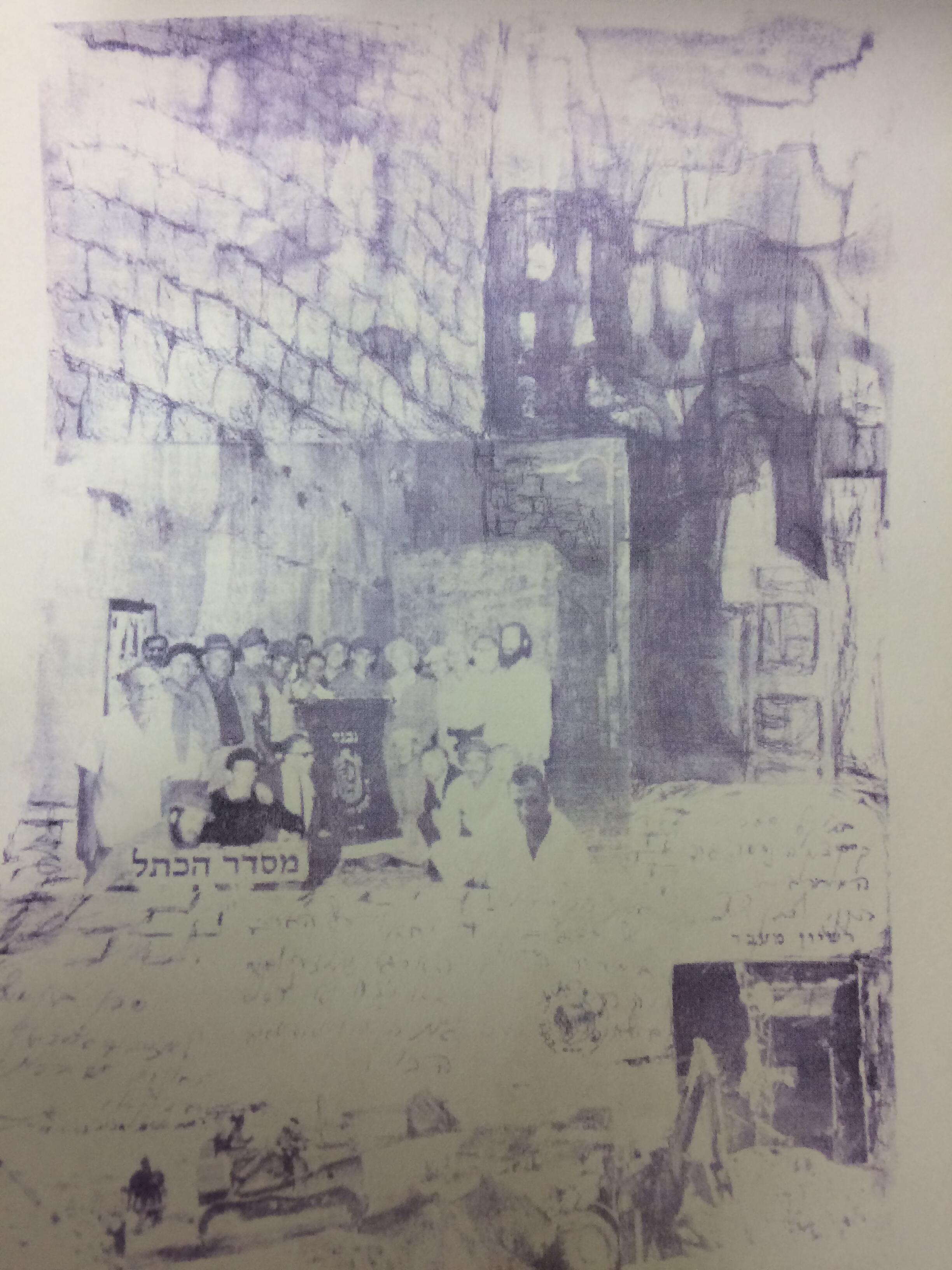 Collage créé par Léa Majaro-Mintz sur ordre de Baruch Barkai, secrétaire de l'ordre du Kotel, en 1968.